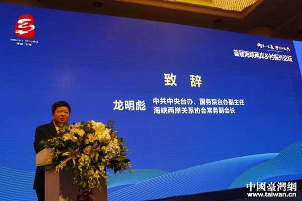 中共中央台办、国务院台办副主任,海峡两岸关系协会常务副会长龙明彪致辞