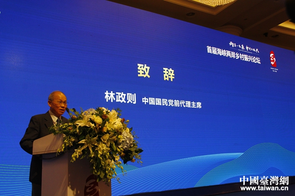 中国国民党前代理主席林政则致辞