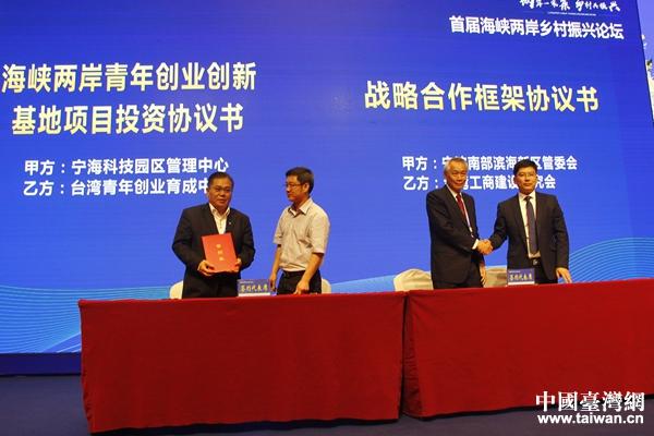 两岸业者现场签署合作项目