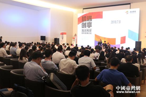 两岸青年企业家相聚杭州 共话创业成功经验