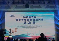 第三届京台青年创新创业大赛总决赛开幕