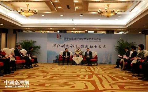 湖南省委书记杜家毫会见参加第十四届湘台会的台湾嘉宾