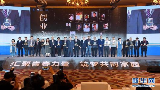 """6月15日,开幕式上举行的福建省台湾青年""""创业之星""""获奖者表彰仪式。当日,以""""汇……"""