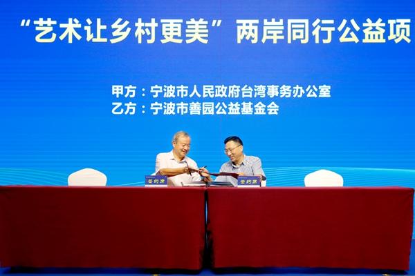 第二届海峡两岸乡村振兴论坛在宁海开幕