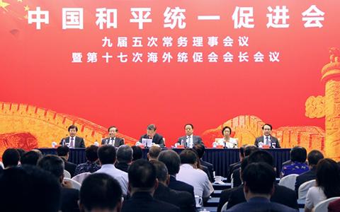 中国和平统一促进会九届五次常务理事会议在京召开1.jpg