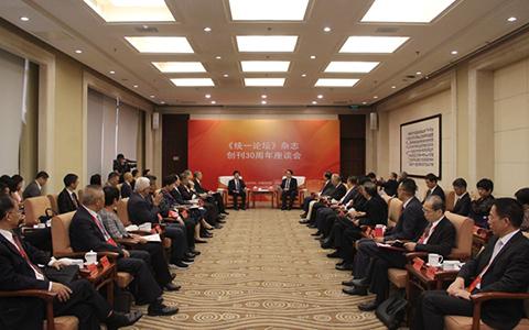 中国和平统一促进会在北京举办庆祝《统一论坛》杂志创刊30周年座谈会1.jpg