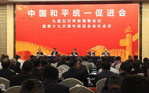 中国和平统一促进会在京隆重召开第17次海外统促会会长会议1.jpg