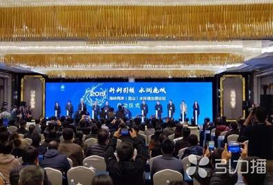 2019海峡两岸(昆山)水环境治理论坛举行