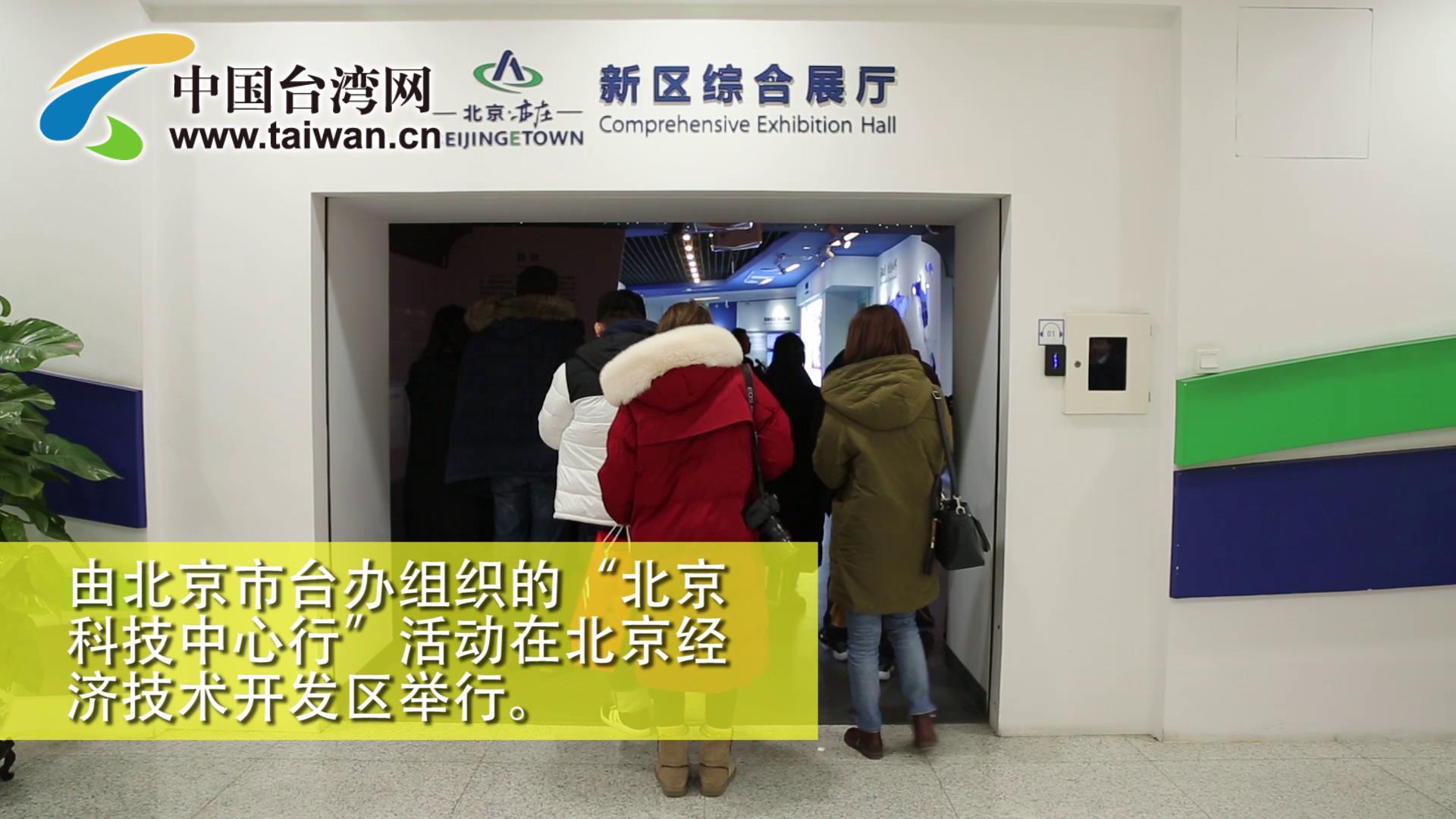 北京科技中心行 是什么让两岸记者拍个不停?图片