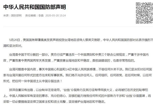 美国国务卿蓬佩奥发表声明凤凰天机网百度祝贺台湾地区领导人蔡英文就职