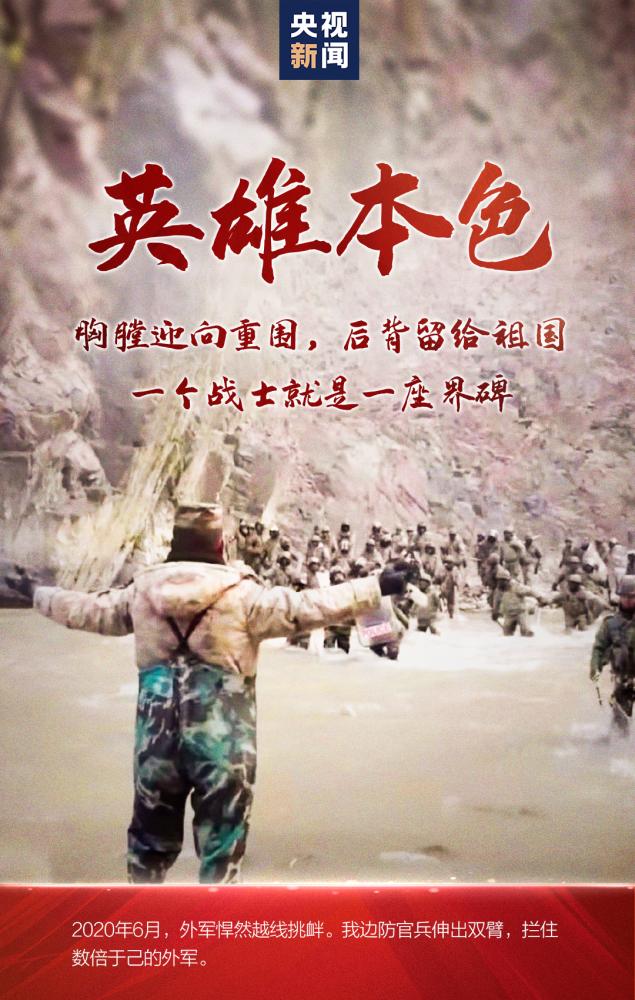 """台湾艺人致敬戍边英雄""""祖国山河一寸都不能丢"""""""