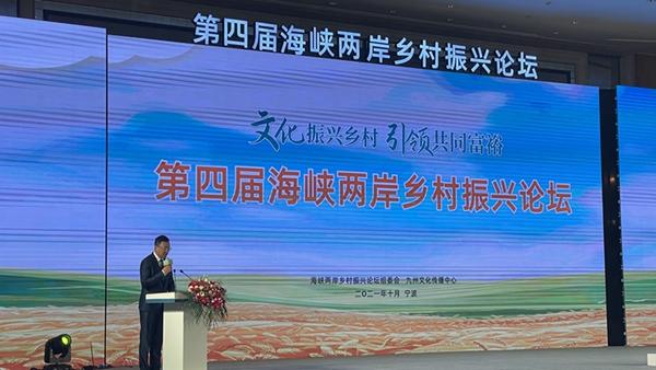 聚焦文化振兴 第四届海峡两岸乡村振兴论坛在宁波开幕