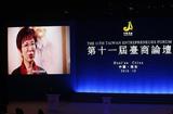 中国国民党主席洪秀柱通过视频的方式向本届论坛发来贺辞