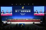 第十一届台商论坛签约仪式