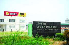 淮安福满多食品有限公司