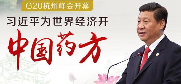 """图解:G20杭州峰会开幕 习近平为世界经济开""""中国药方"""""""