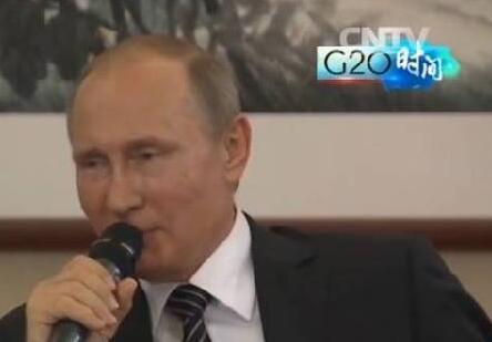 普京 祖马 奥巴马 他们这样评价中国举办G20