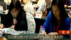 G20峰会倒计时100天:中外媒体聚焦杭州