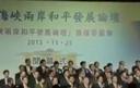 海峡两岸和平发展论坛:和平发展 民族振兴
