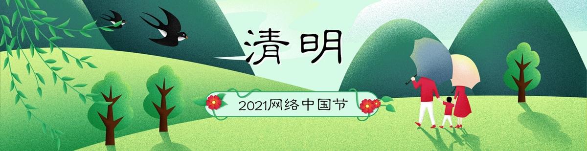2021网络中国节·清明