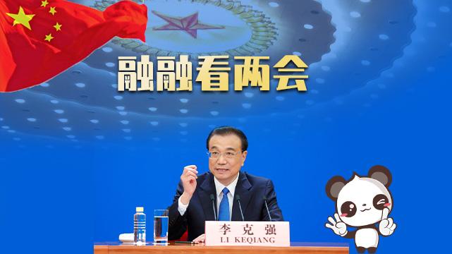 划重点!国务院总理李克强回答中外记者提问——港台篇