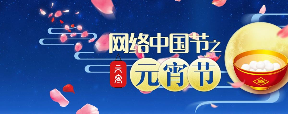 2021年元宵佳节