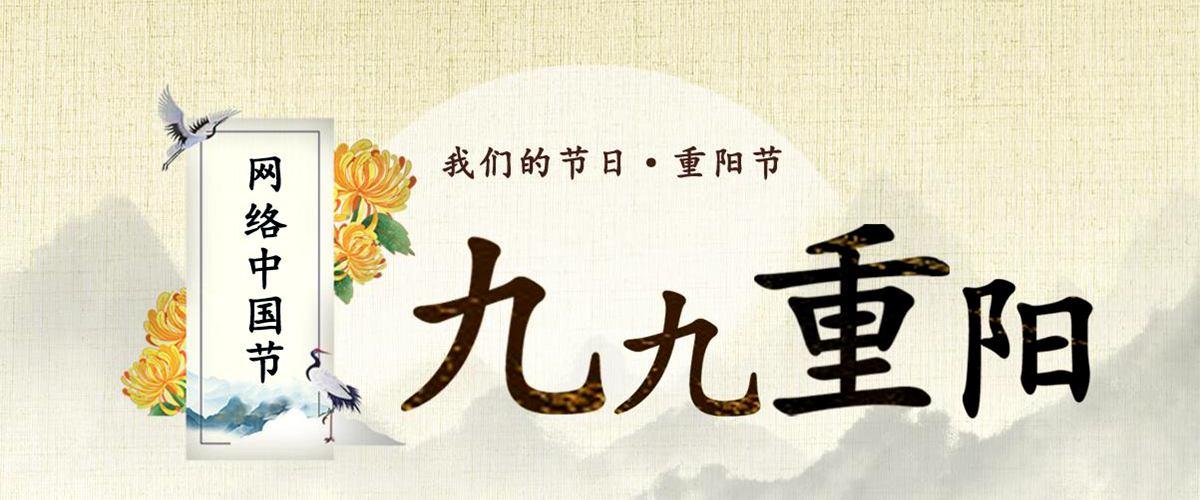 2021网络中国节 重阳