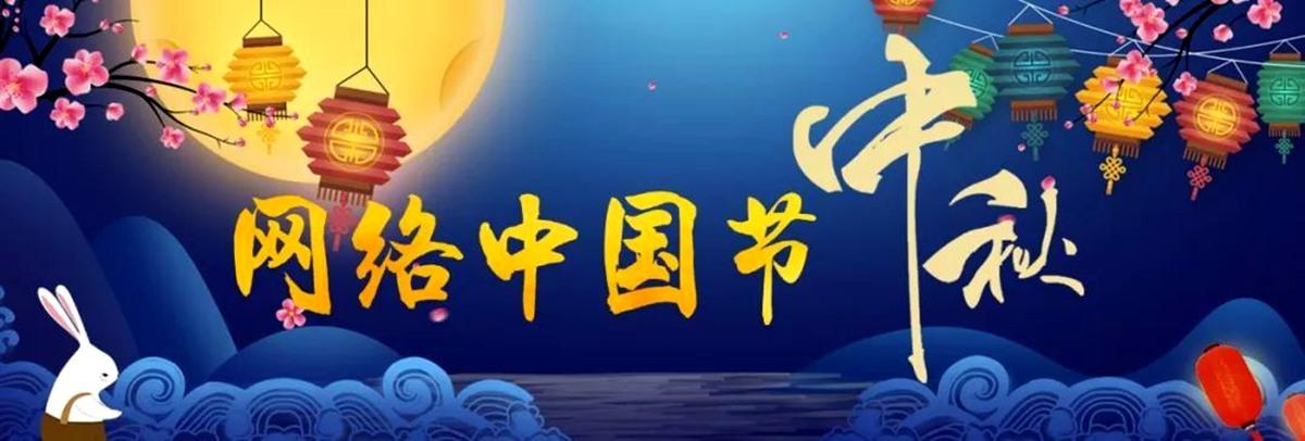 2021网络中国节 中秋