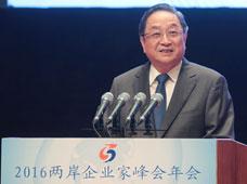 由两岸企业家峰会主办的2016年年会7日在厦门举行大会。中共中央政治局常委、全国政协主席俞正声出席大会并致辞。
