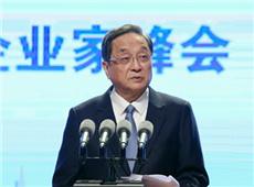 全国政协主席俞正声出席2017两岸企业家紫金山峰会并致辞。.jpg