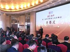 第三届两岸媒体人北京峰会开幕式。.jpg