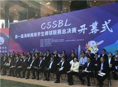第一届海峡两岸学生棒球联赛总决赛1日在深圳开幕。(.jpg
