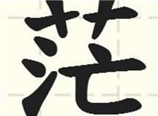 """""""茫""""字成最能形容2017年台湾景况的字。(图片来源:台湾《联合报》)_副本.jpg"""