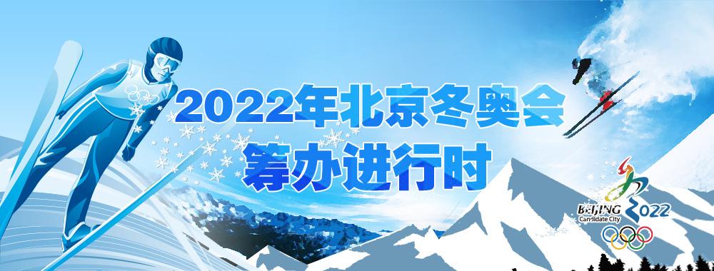 2022年北京冬奥会