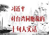 习近平对台湾同胞说的话