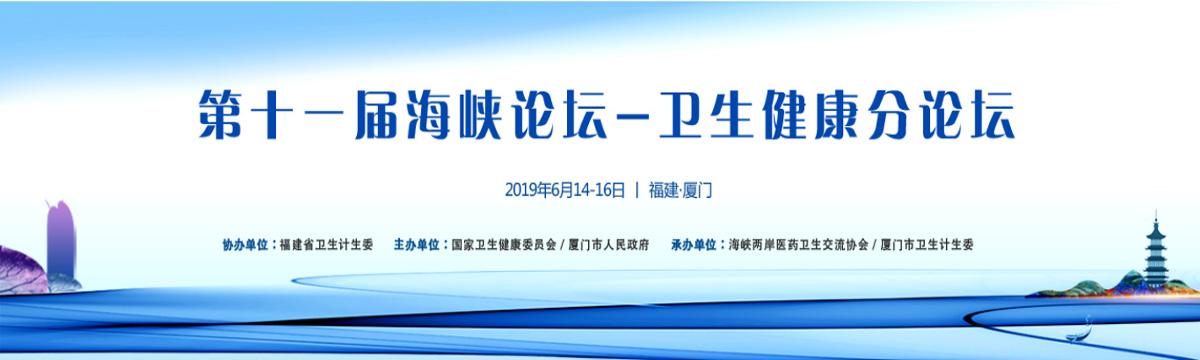 海峡论坛医药卫生banner图.jpg
