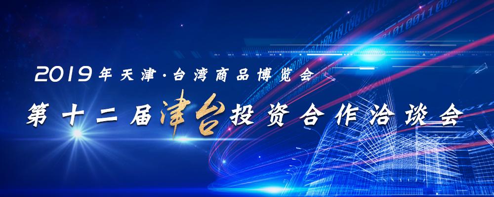 """""""津台会""""十年促成台商投资累计168亿元人民币"""
