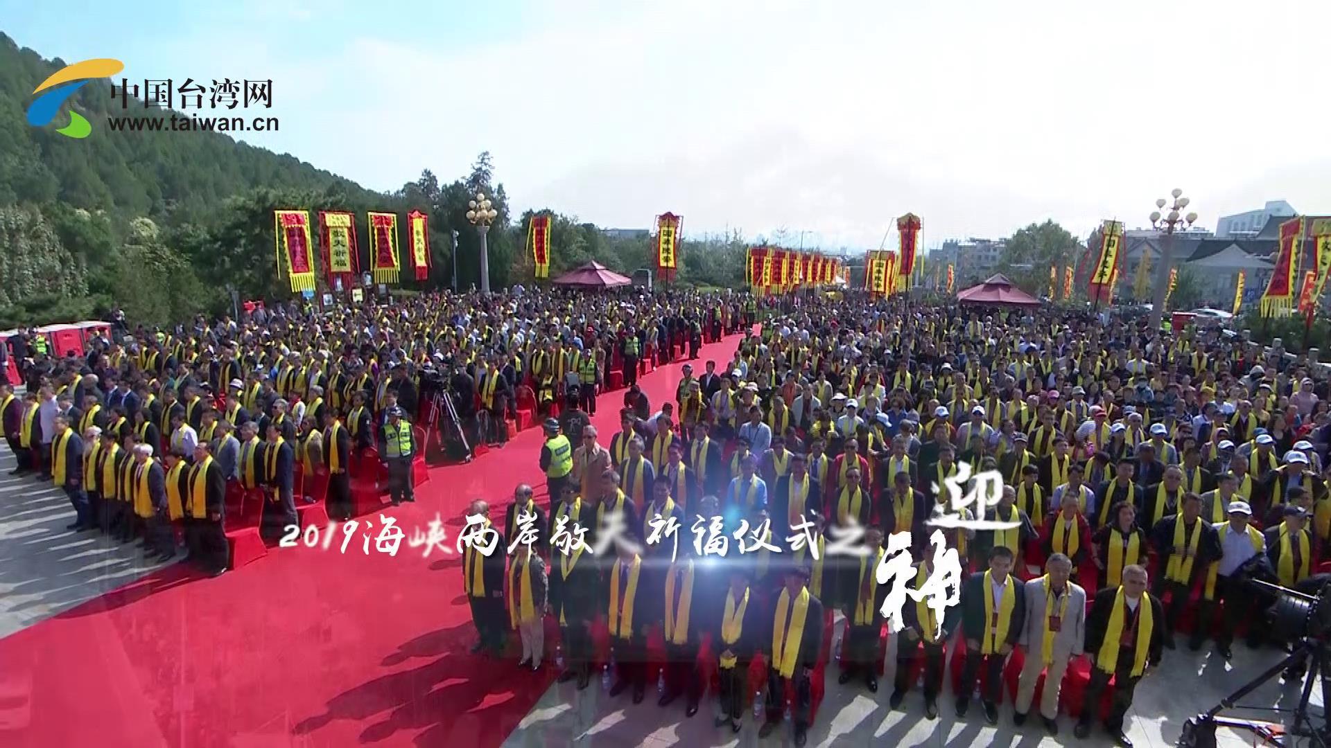 2019海峡两岸敬天祈福仪式之迎神图片