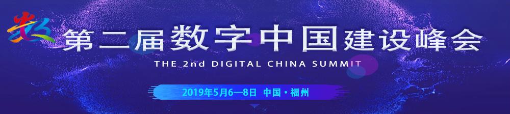 第二届数字中国建设峰会 banner.jpg