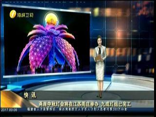 两岸中秋灯会将在江苏周庄举办 九成灯组已完工图片