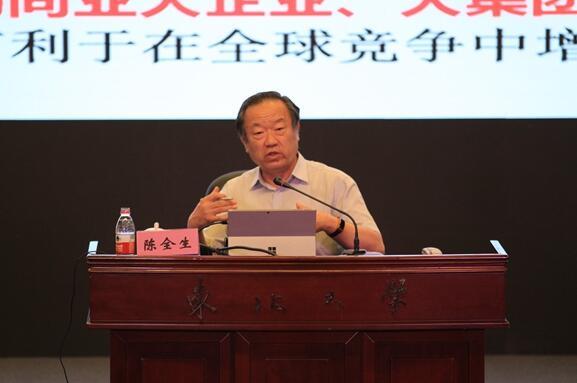 陈全生:东北振兴要高度重视民营中小企业jpg