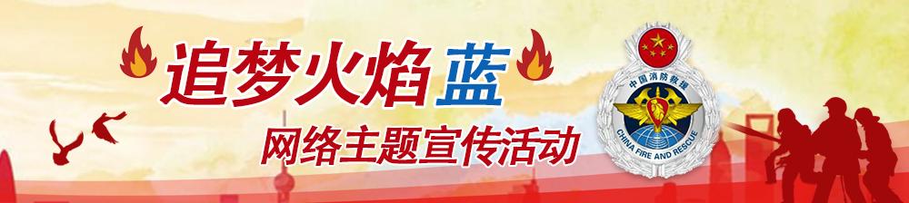 """""""追梦火焰蓝""""网络主题宣传活动在成都启动"""