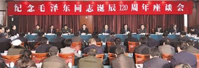 河北省举行纪念毛泽东诞辰120周年座谈会周本