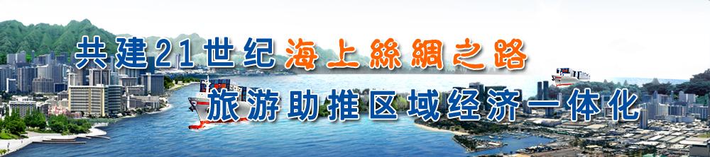 海上丝绸之路banner.jpg