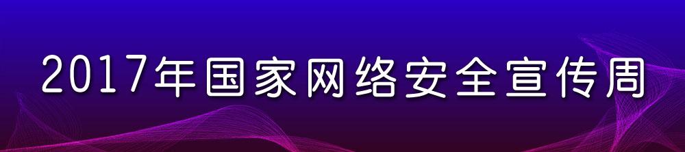 2017年国家网络安全宣传周banner3.jpg