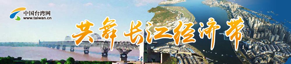 共舞长江经济带.jpg
