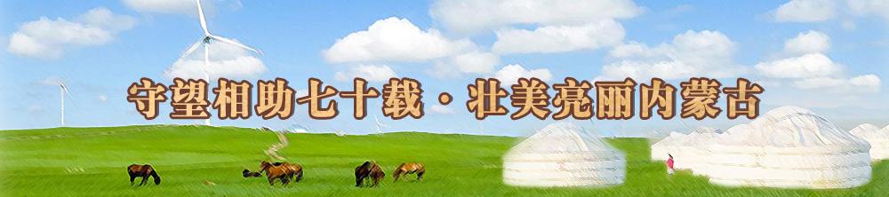 守望相助七十载·壮美亮丽内蒙古(调整版).jpg