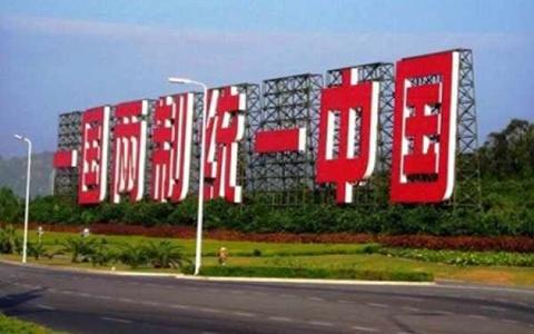 一国两制统一中国.jpg