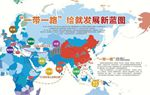 """商务部:贸易畅通将成""""一带一路""""国际合作高峰论坛重要议题"""