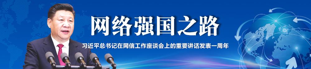 网络强国之路.jpg